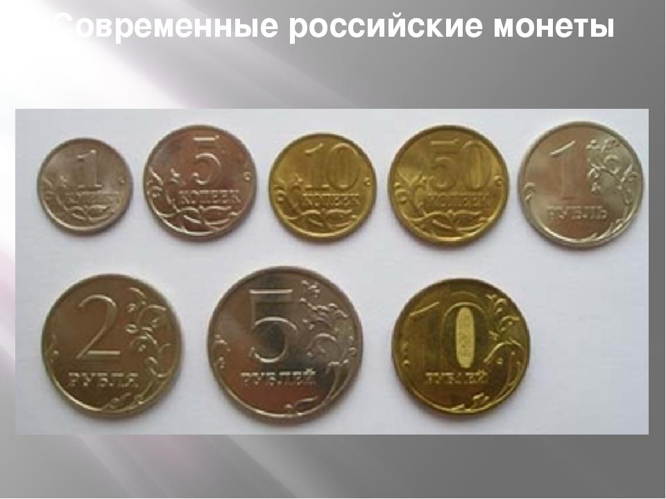 Современные российские монеты