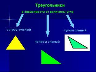 Треугольники в зависимости от величины угла остроугольный тупоугольный прямо