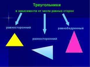 Треугольники в зависимости от числа равных сторон равносторонний равнобедрен
