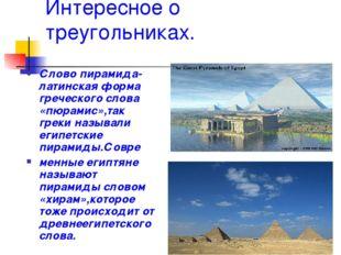 Интересное о треугольниках. Слово пирамида-латинская форма греческого слова «