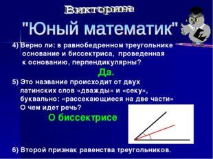 4) Верно ли: в равнобедренном треугольнике основание и биссектриса, проведенн