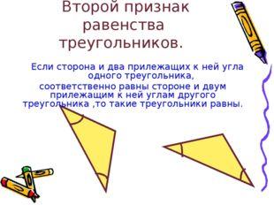 Второй признак равенства треугольников. Если сторона и два прилежащих к ней