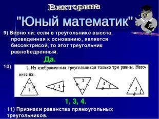 9) Верно ли: если в треугольнике высота, проведенная к основанию, является би