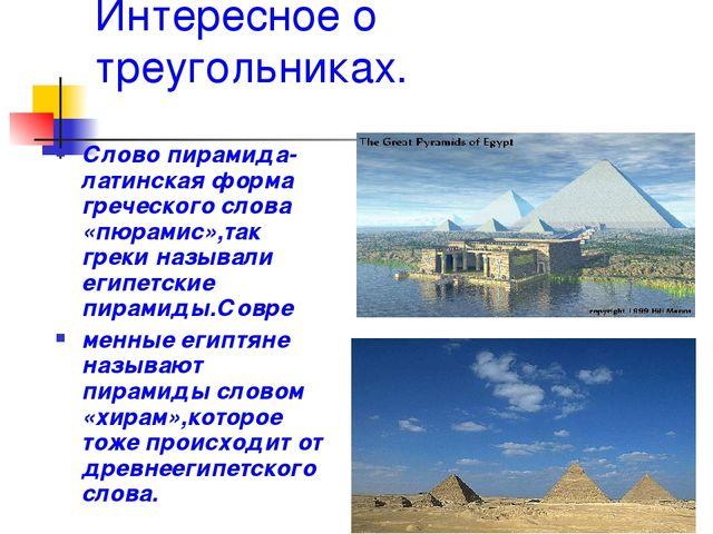 Интересное о треугольниках. Слово пирамида-латинская форма греческого слова «...