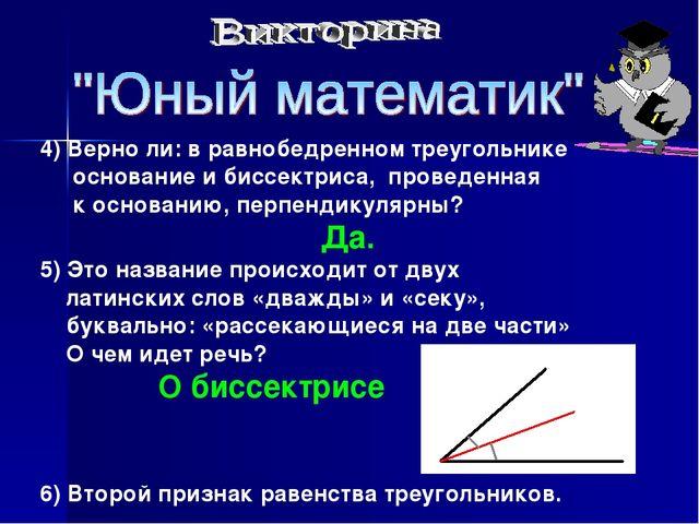 4) Верно ли: в равнобедренном треугольнике основание и биссектриса, проведенн...