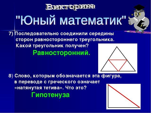 7) Последовательно соединили середины сторон равностороннего треугольника. Ка...