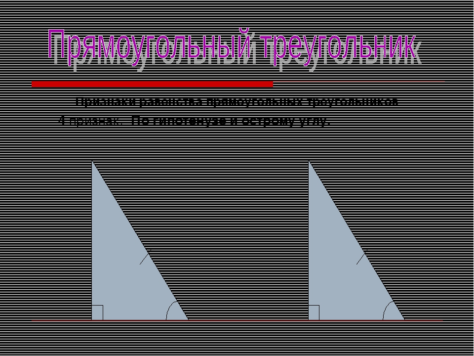 Признаки равенства прямоугольных треугольников 4 признак. По гипотенузе и ост...