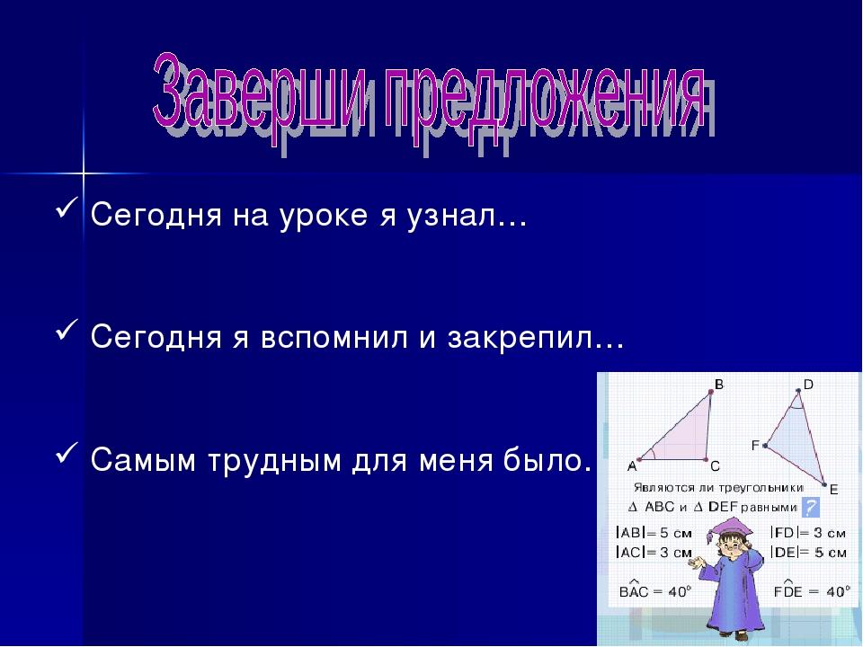 Сегодня на уроке я узнал… Сегодня я вспомнил и закрепил… Самым трудным для м...