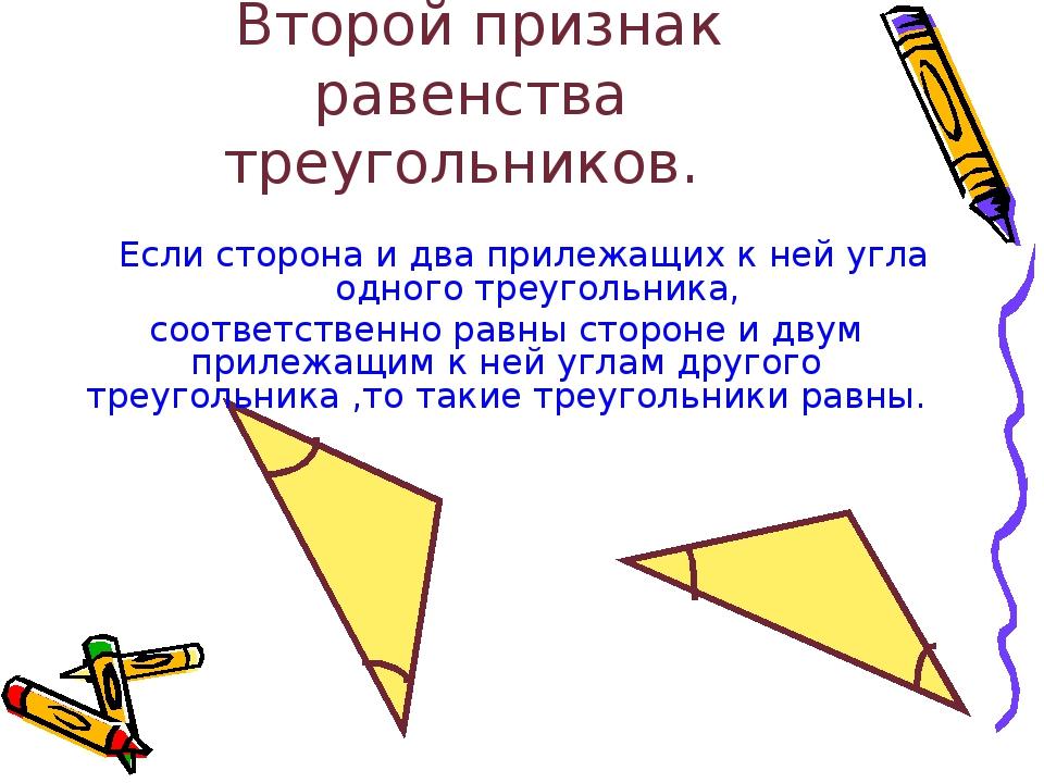 Второй признак равенства треугольников. Если сторона и два прилежащих к ней...