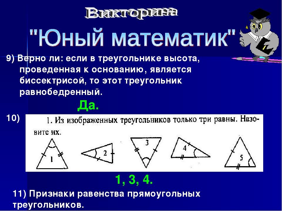 9) Верно ли: если в треугольнике высота, проведенная к основанию, является би...