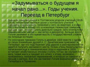 «Задумываться о будущем я начал рано...». Годы учения. Переезд в Петербург Вн