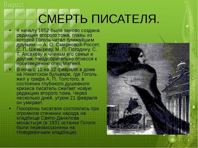 СМЕРТЬ ПИСАТЕЛЯ. К началу 1852 была заново создана редакция второго тома, гла...