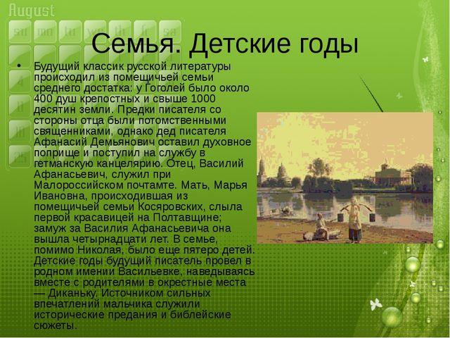 Семья. Детские годы Будущий классик русской литературы происходил из помещичь...