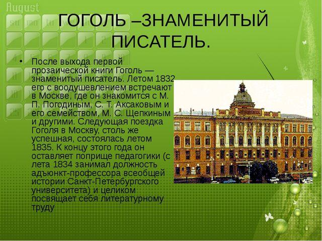 ГОГОЛЬ –ЗНАМЕНИТЫЙ ПИСАТЕЛЬ. После выхода первой прозаической книги Гоголь —...