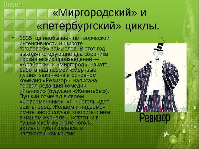 «Миргородский» и «петербургский» циклы. 1835 год необычаен по творческой инте...