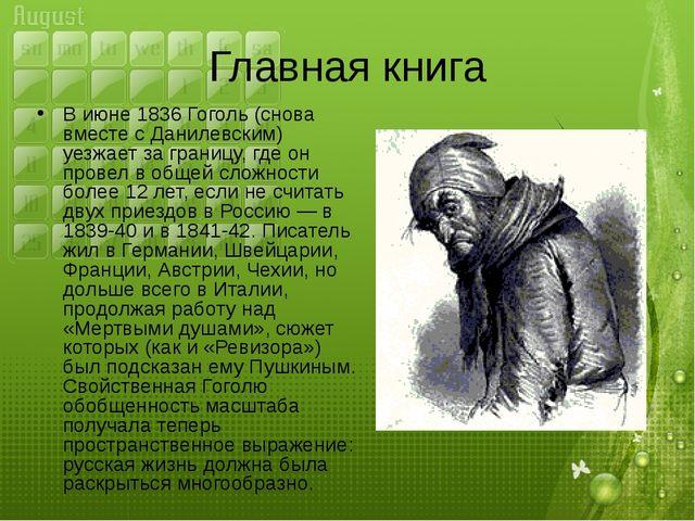 Главная книга В июне 1836 Гоголь (снова вместе с Данилевским) уезжает за гран...