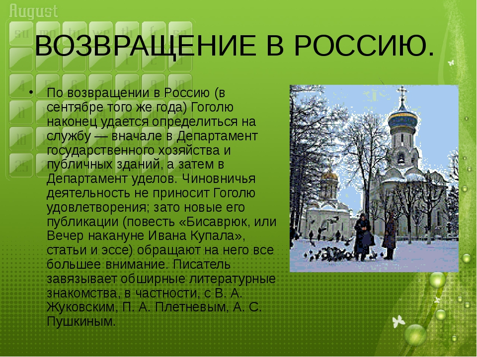 ВОЗВРАЩЕНИЕ В РОССИЮ. По возвращении в Россию (в сентябре того же года) Гогол...