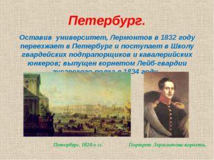 Петербург. Оставив университет, Лермонтов в 1832 году переезжает в Петербург