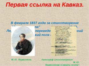 """Первая ссылка на Кавказ. В феврале 1837 года за стихотворение """"Смерть поэта"""""""