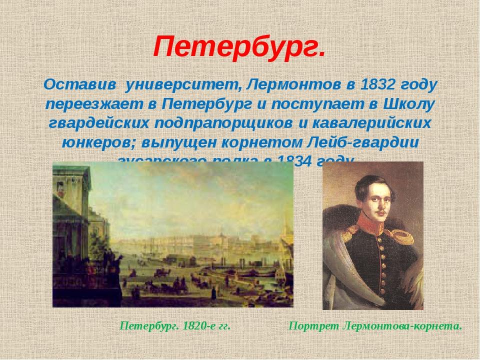 Петербург. Оставив университет, Лермонтов в 1832 году переезжает в Петербург...