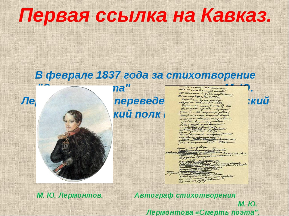 """Первая ссылка на Кавказ. В феврале 1837 года за стихотворение """"Смерть поэта""""..."""