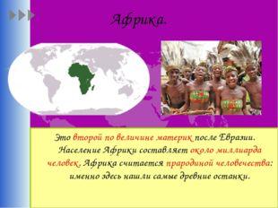 Африка. Это второй по величине материк после Евразии. Население Африки состав