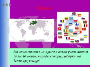 Европа. На этом маленьком кусочке земли размещается более 40 стран, народы к