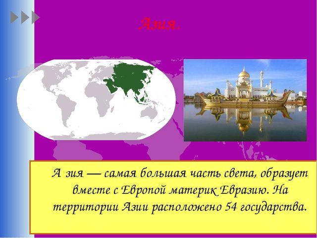 Азия. А́зия — самая большая часть света, образует вместе с Европой материк Е...