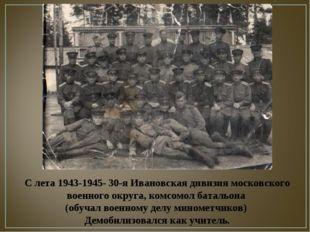 С лета 1943-1945- 30-я Ивановская дивизия московского военного округа, комсом