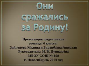 Презентацию подготовили ученицы 6 класса: Зайлопова Мадина и Баранбаева Ашерх