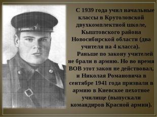 С 1939 года учил начальные классы в Крутоловской двухкомплектной школе, Кышто