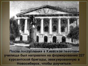 После поступления в Киевское пехотное училище был направлен на формирование 2
