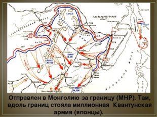 Отправлен в Монголию за границу (МНР). Там, вдоль границ стояла миллионная Кв