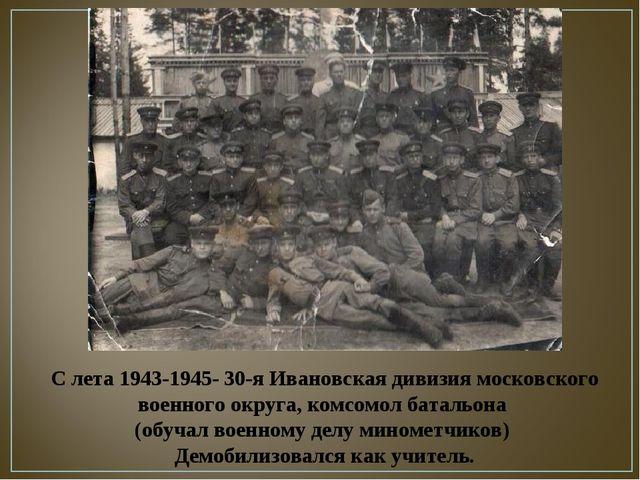 С лета 1943-1945- 30-я Ивановская дивизия московского военного округа, комсом...