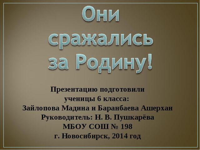 Презентацию подготовили ученицы 6 класса: Зайлопова Мадина и Баранбаева Ашерх...
