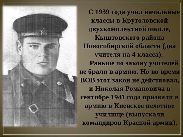 С 1939 года учил начальные классы в Крутоловской двухкомплектной школе, Кышто...