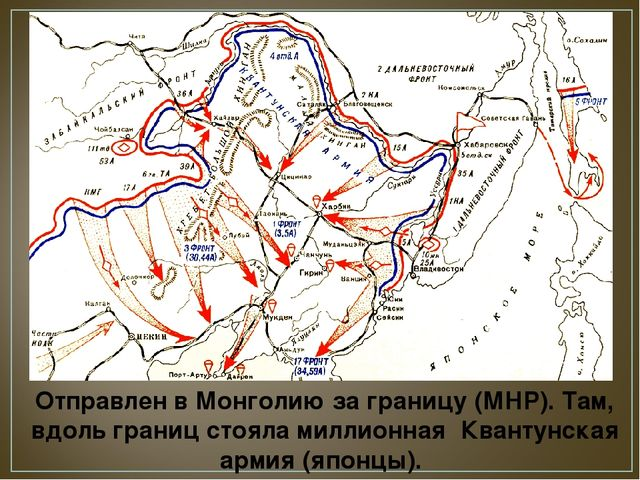 Отправлен в Монголию за границу (МНР). Там, вдоль границ стояла миллионная Кв...