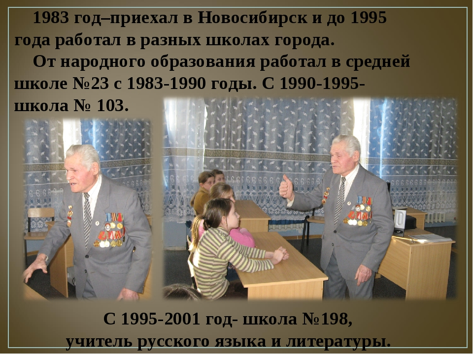 1983 год–приехал в Новосибирск и до 1995 года работал в разных школах города....