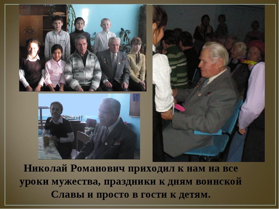 Николай Романович приходил к нам на все уроки мужества, праздники к дням воин...