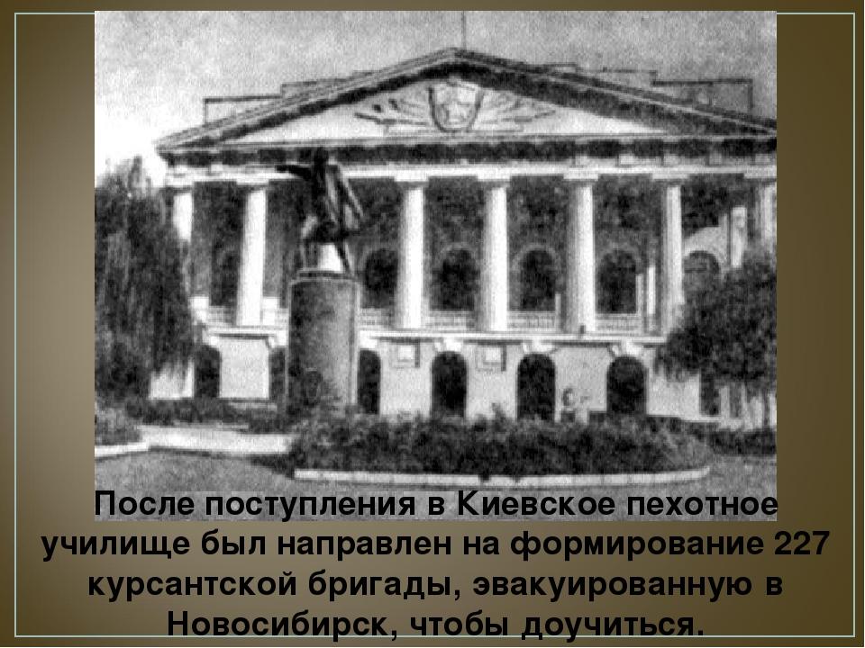 После поступления в Киевское пехотное училище был направлен на формирование 2...