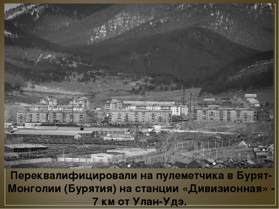 Переквалифицировали на пулеметчика в Бурят-Монголии (Бурятия) на станции «Див...