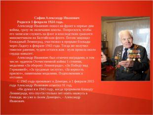 Сафин Александр Иванович Родился 1 февраля 1924 года. Александр Иванович пош