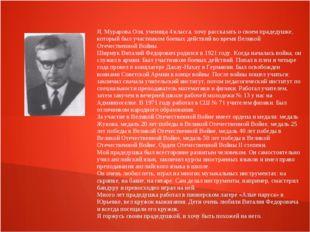 Я, Мурарова Оля, ученица 4 класса, хочу рассказать о своем прадедушке, которы