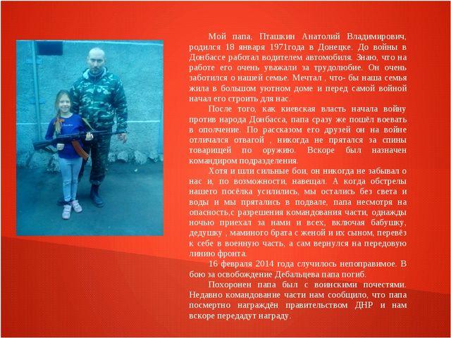Мой папа, Пташкин Анатолий Владимирович, родился 18 января 1971года в Донецк...