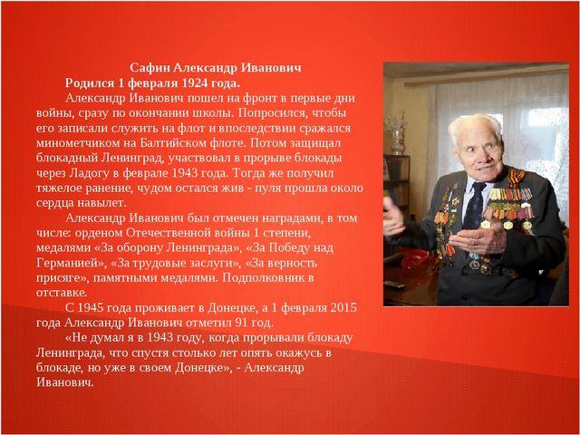 Сафин Александр Иванович Родился 1 февраля 1924 года. Александр Иванович пош...