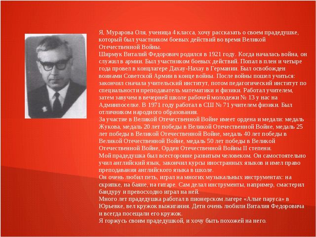 Я, Мурарова Оля, ученица 4 класса, хочу рассказать о своем прадедушке, которы...