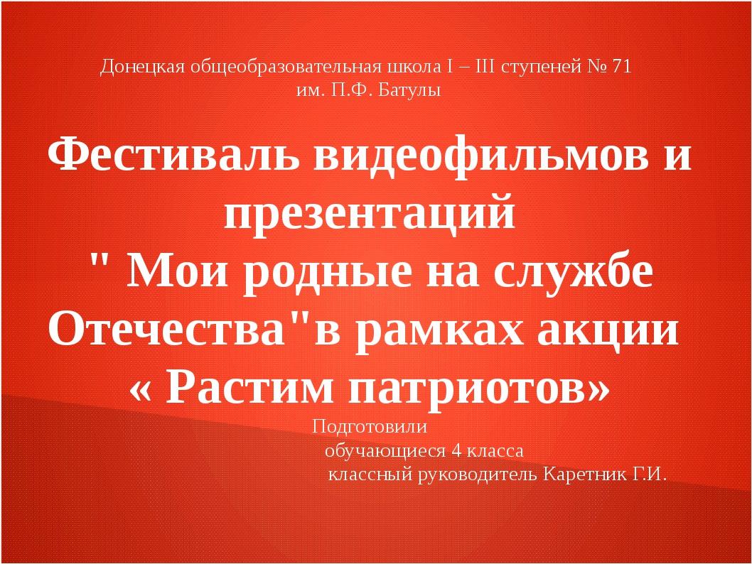 Донецкая общеобразовательная школа I – III ступеней № 71 им. П.Ф. Батулы Фес...