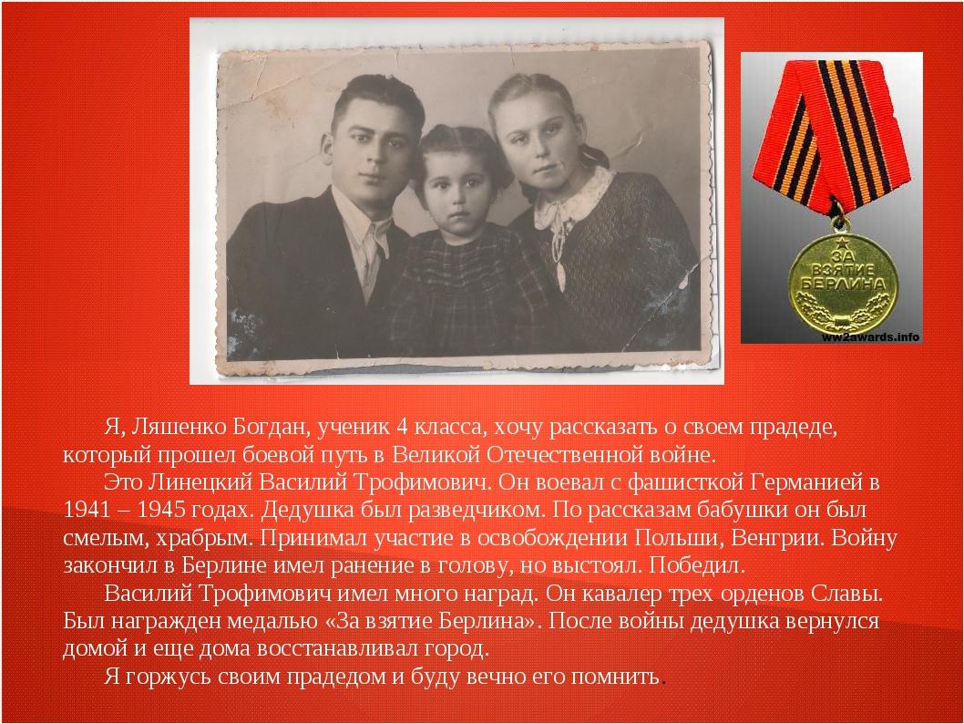 Я, Ляшенко Богдан, ученик 4 класса, хочу рассказать о своем прадеде, который...