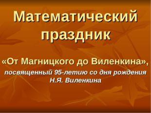Математический праздник «От Магницкого до Виленкина», посвященный 95-летию со