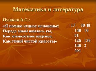 Математика и литература Пушкин А.С.: «Я помню чудное мгновенье: Передо мной я
